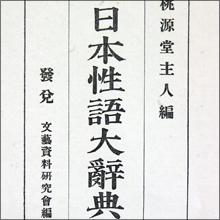日本最初のアダルト用語辞典『日本性語大辞典』発刊されるも即刻発禁(昭和3年)