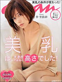 0328nakariisa_main.jpg