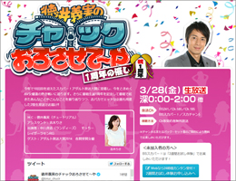 0328tokui_main.jpg