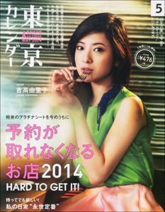 0328yoshitaka_main.jpg