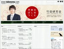 0331takeda_main.jpg