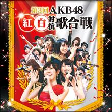 """""""最後の国立""""戦争は終わらない!? AKB48が再公演断念で「やっぱりラストは嵐」"""