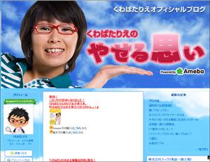 0409kuwabata_main.jpg