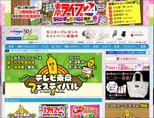 0411terebi_main.jpg