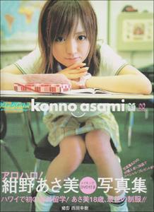 0415konno_main.jpg
