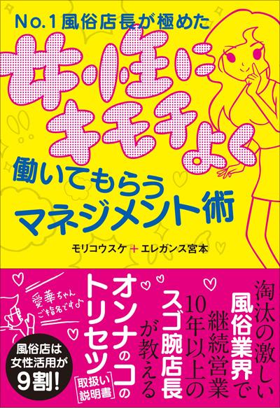 0107joseifuzoku_fla.jpg