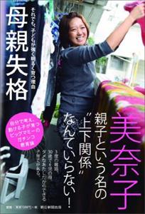 0107minako_main.jpg
