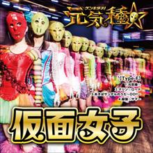 インディーズながらオリコン1位の快挙! アイドルシーンの真ん中に躍り出た『仮面女子』の人気と実力は本物か?