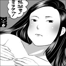 【ネットナンパ】おかちめんこの女性にマジ惚れ寸前!!