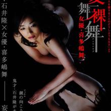 完全に食い違う主張…大沢樹生・喜多嶋舞「DNA鑑定騒動」の裏にある思惑