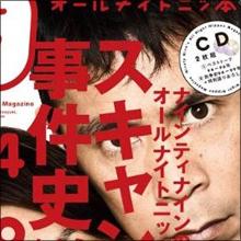 緊縛M字開脚でプリプリの「M」を熱唱…岡村隆史の深夜番組がエロすぎる!