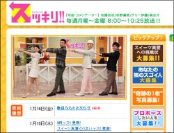 0116sukkiri_main.jpg