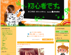 0116yaguchi_main.jpg
