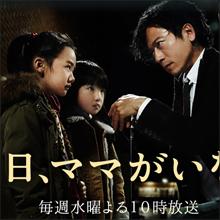 芦田愛菜主演『明日、ママがいない』に放送中止要請 「差別的」との批判に賛否両論