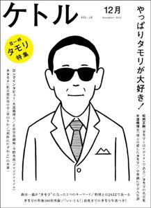 0117tamori_main.jpg