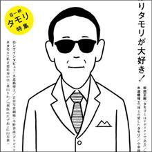 """""""暴走タモリ""""は、新生タモリへの助走か!?"""