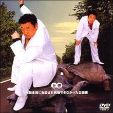 ライブで8年ぶり復活も先行きは…元極楽とんぼ・山本圭壱、テレビ復帰の障壁となる二人のキーマン