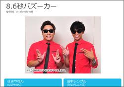 0123hatiroku_main.jpg
