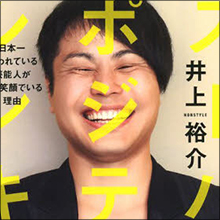 """ウザ男VSクズ男! ノンスタ井上とウーマン村本の""""嫌われ王""""争奪戦!?"""