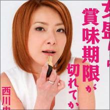 とばっちり!? デヴィ夫人「平手打ち事件」の内幕を暴露した西川史子に激怒