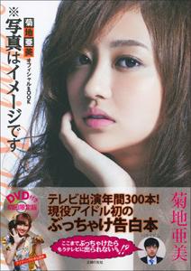 0204kikuchi_main.jpg