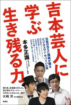 0206yoshimoto_main.jpg