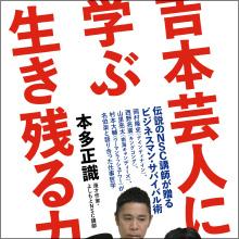 """よしもと芸人、本当の勝ち組は""""ツキのないコンビ""""!?"""