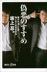 0214sakagami_main.jpg