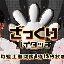 「3千円でオジサンと」「性病5つ」芸人たちのトンデモ性事情