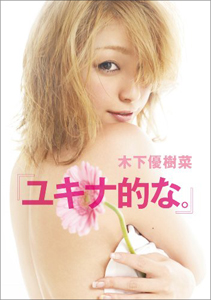 0226yukina_main.jpg