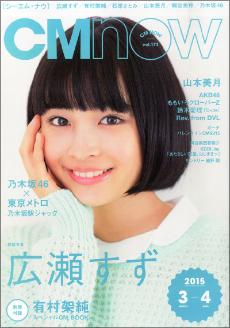 0227hirose_main.jpg