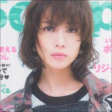 セーラー服姿で久々露出の戸田恵梨香、2015年は「干された」の声を吹き飛ばす活躍!?