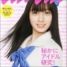 """橋本環奈、CDデビューにCM契約6本! 再浮上した""""ステマ疑惑""""は払拭できるか"""