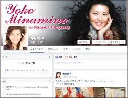 0304minamino_main.jpg