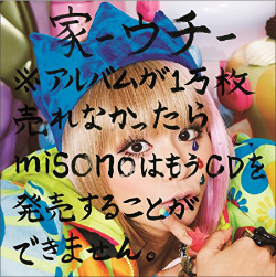 0304misono_main.jpg