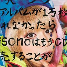 misonoが芸能活動継続を宣言! 「引退するする詐欺」謝罪も…世間はあきれ声