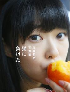0304sashihara_main.jpg