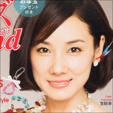 遅咲き女優・吉田羊、クールなイメージを覆す無邪気で大胆な素顔