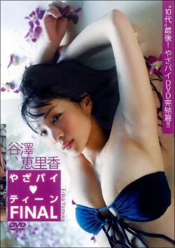 0311yazawa_main.jpg