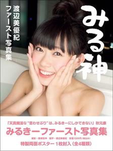 0313watanabe_main.jpg
