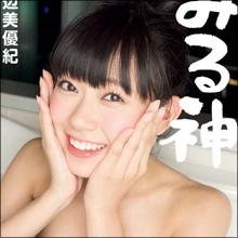 「左遷された理由が分かった」予見されていたNMB48・渡辺美優紀のお泊り愛報道