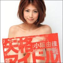 「今夜どう?」とメールが…元グラドルの小阪由佳が枕営業の生々しい実態を語る
