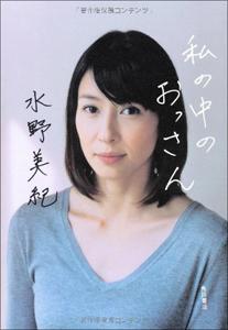 0314mizuno_main.jpg