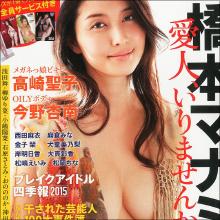 橋本マナミ、愛人キャラから嫉妬キャラへ!? 佐野ひなこへの不満爆発!