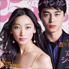 杏&東出が結婚後初共演! 話題のカップルたちも出演でネット上は大騒ぎ