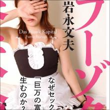 【日本の風俗発祥に迫る】 外国人すら羨む! 日本が誇る風俗の多様性