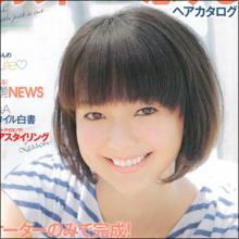 """多部未華子、俳優カレと""""継続愛""""で結婚間近か!?"""