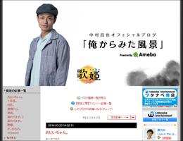 0324nakamura_main.jpg