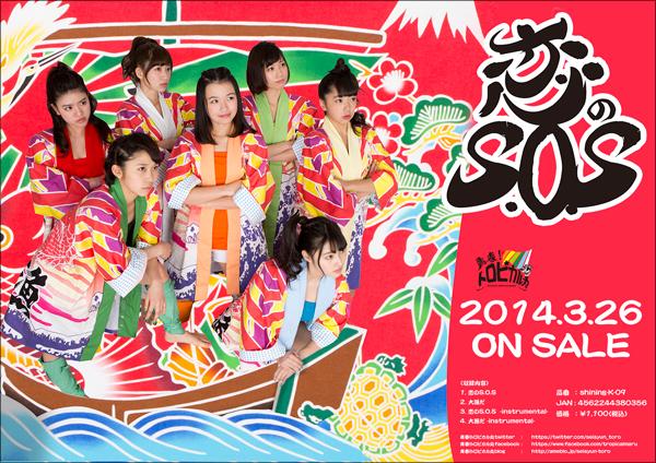0325toropi_tairyo.jpg
