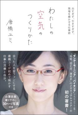 0327karahashi_main.jpg